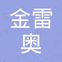 安徽省金雷奥智能遮阳制造有限公司