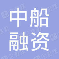 中船融资租赁(上海)有限公司