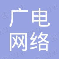 临沂广电网络有限公司