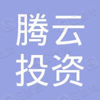西藏腾云投资管理有限公司
