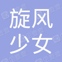 兴海县旋风少女服装店