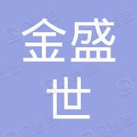 深圳市金盛世房地产经纪有限公司