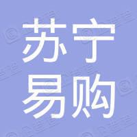西安苏宁易购贸易有限公司