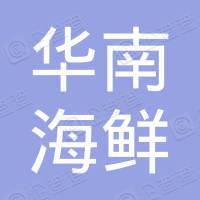 武汉华南海鲜市场有限公司