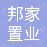 河南邦家置业集团有限公司