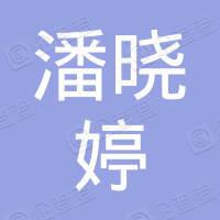 上海潘晓婷台球俱乐部有限公司