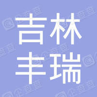 吉林省丰瑞新型环保材料科技发展有限公司