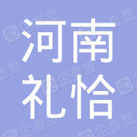 河南礼恰网络科技有限公司