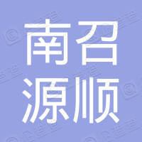 南召县源顺建设工程有限公司