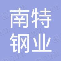 安徽南特钢业有限公司