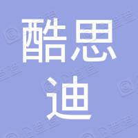酷思迪(上海)窗膜有限公司