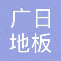 上海广日地板有限公司