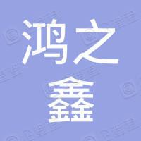 海南鸿之鑫建筑装饰工程有限公司