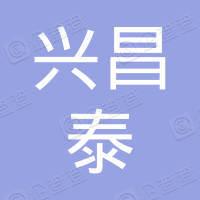黑龙江省兴昌泰路桥工程有限公司萝北分公司