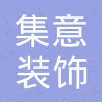 龙南县集意装饰设计工程有限公司