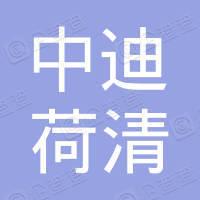 中迪荷清(嘉兴)股权投资合伙企业(有限合伙)
