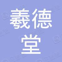 羲德堂(广州)文化发展有限公司