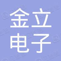 广州金立电子有限公司