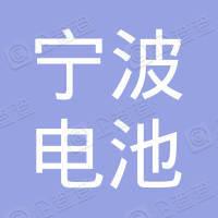 宁波电池总厂昆明经营部