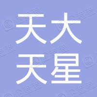 天津天大天星规划设计有限公司