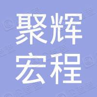 深圳市聚辉宏程企业管理咨询有限公司