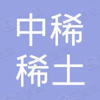 中稀(四川)稀土有限公司