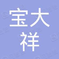 上海宝大祥青少年儿童购物中心有限公司