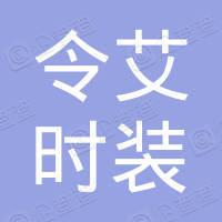 深圳市令艾时装有限公司