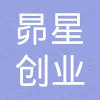 昴星(天津)创业服务合伙企业(有限合伙)