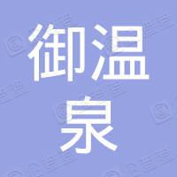 珠海御温泉旅游管理咨询有限责任公司