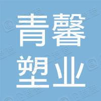 长春市青馨塑业有限公司