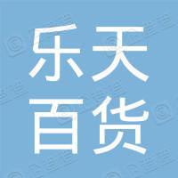 乐天百货(天津)有限公司