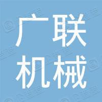 芜湖广联机械科技有限公司