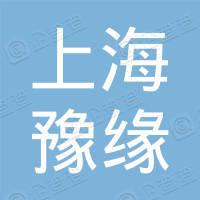上海豫缘建筑装饰工程设计有限公司