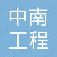 中南工程咨询设计集团有限公司