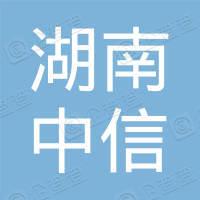湖南省醴陵市中信国际旅行社有限公司东乡营业网点