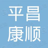 平昌康顺药品零售有限公司石垭分店