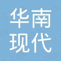 深圳市华南现代后勤服务有限公司