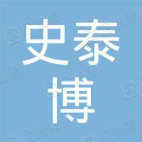 深圳史泰博商贸有限公司福田中心区分公司
