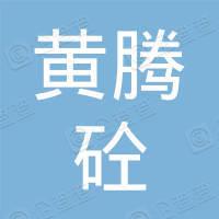 长沙黄腾砼外加剂科技有限公司
