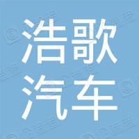 上海浩歌汽车有限公司