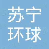 南京蘇寧環球大酒店有限公司