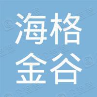 深圳市海格金谷工业科技有限公司