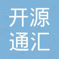 广西开源通汇投资有限公司