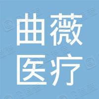 上海曲薇医疗科技有限公司