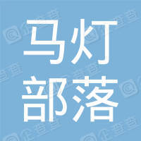 深圳市龙华新区马灯部落餐厅