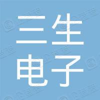 宁波三生电子科技有限公司