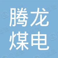 陕西腾龙煤电集团有限责任公司