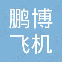 鹏博飞机租赁(天津)有限公司