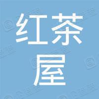 福州元泰红茶屋餐饮管理股份有限公司